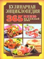 сост. А Диброва Кулинарная энциклопедия: 365 меню на каждый день 978-617-536-089-7