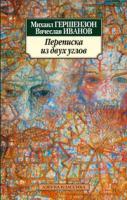 Гершензон Михаил, Иванов Вячеслав Переписка из двух углов 978-5-389-02639-1