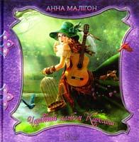 Малігон Анна Чарівний альбом Кароліни 978-966-14-8788-7