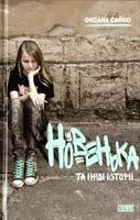 Сайко Оксана Новенька та інші історії 978-966-2909-97-5