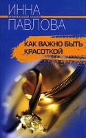 Инна Павлова Как важно быть красоткой 5-9524-1099-5