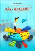 Трейси Брайан Тайм-менеджмент 978-5-00057-709-7