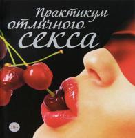 Тейлор Саманта Практикум отличного секса 978-5-271-42691-9, 978-1-56975-655-3