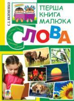 Якименко Світлана Іванівна Перша книга малюка. Частина 3. Слова 978-966-10-1828-9