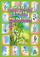 Будна Наталя Олександрівна Рослини луків України. 966-692-96-6