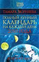 Тамара Зюрняева Полный лунный календарь на каждый день 2010 года. 30 лунных дней 978-5-17-060065-6, 978-5-271-24187-1