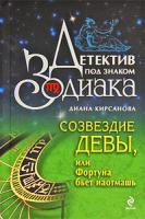 Диана Кирсанова Созвездие Девы, или Фортуна бьет наотмашь 978-5-699-37245-4