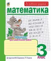 Будна Наталя Олександрівна Математика. Зошит для самостійних робіт. 3 клас. За оновленою програмою 2005000010828