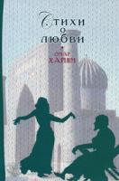 Омар Хайям Стихи о любви 978-5-699-26803-0