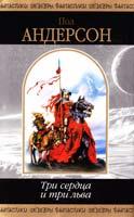 Андерсон Пол Три сердца и три льва : фантастические романы 978-5-699-40423-0