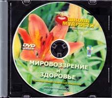 Некрасов Анатолий Мировоззрение и здоровье (DVD)