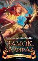 Александер Ллойд Хроники Придайна. Книга 3. Замок Ллира 978-5-389-13051-7