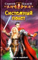 Бадей Сергей Системный полет 978-5-9922-1508-3