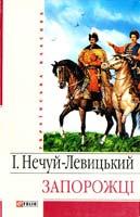 Нечуй-Левицький Запорожцi 966-03-3647-0