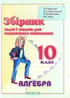 Мерзляк А.Г., Полонський В.Б., Рабінович Ю.М., Якір М.С. Збірник задач і завдань для тематичного оцінювання з алгебри і початків аналізу для 10 класу 966-7384-02-0