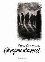 Максименко Олена Неприкаяні 978-617-7173-47-1