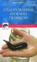 Татьяна Павлова Оздоровление мужчин пиявкой 978-5-88503-899-7