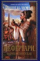 Мишель Моран Нефертари. Царица египетская 978-5-699-43266-0