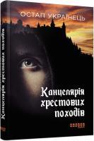 Українець Остап Канцелярія хрестових походів 978-617-09-5578-4