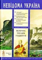 Липа Катерина Величне тло для подвигів. Архітектура у літературі та фольклорі XVI—XVIII ст. 978-966-1530-35-4