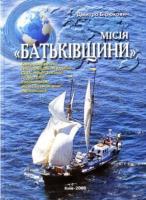 Бірюкович Дмитро Місія Батьківщини 9662990003