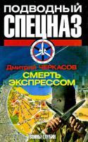 Дмитрий Черкасов Воины глубин. Смерть экспрессом 978-5-17-057284-7, 978-5-9725-1464-9