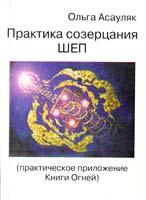 Асауляк Ольга Практическое приложение Книги Огней