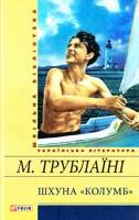 Трублаїні Микола Шхуна «Колумб» 978-966-03-6589-6