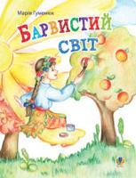 Гуменюк Марія Володимирівна Барвистий світ : вірші 966-408-091-8