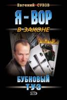 Евгений  Сухов Бубновый туз 978-5-699-20910-1