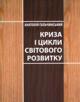 Гальчинський Анатолій Криза і цикли світового розвитку 978-966-187-045-0