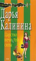 Дарья Калинина Царство нечистой силы 978-5-699-31358-7