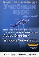 Джилл Спилман, Курт Хадсон, Мелисса Крафт Планирование, внедрение и поддержка инфраструктуры Active Directory Microsoft Windows Server 2003. Учебный курс Microsoft 5-469-00958-0, 5-7502-0254-2