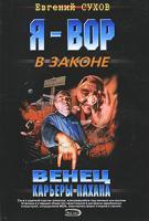 Евгений Сухов Венец карьеры пахана 978-5-699-18205-3