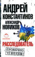 Андрей Константинов, Александр Новиков Расследователь 978-5-17-050144-1, 978-5-9762-6086-3, 978-5-9725-1008-5