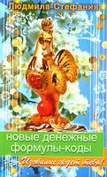 Людмила-Стефания Новые денежные формулы-коды 978-5-9684-0679-8