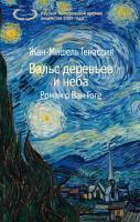 Генассия Жан-Мишель Вальс деревьев и неба 978-5-389-16099-6