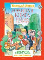 Носов Николай Большая книга весёлых историй 978-5-389-05423-3