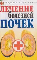 Романова Елена Лечение болезней почек 978-5-7905-5033-1