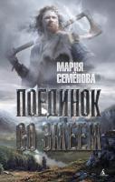 Семёнова Мария Поединок со Змеем 978-5-389-10224-8