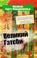 Фицджеральд Френсис Скотт Великий Гэтсби 978-617-7025-15-2