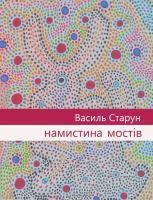 Старун Василь Намистина мостів 978-966-1515-68-9