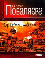 Поваляєва Світлана Оріґамі-блюз 978-966-03-3862-3