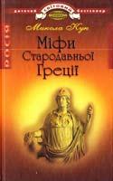 Кун Микола Міфи Стародавньої Греції 978-617-592-141-8