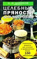 Даников Николай Целебные пряности для здоровья 978-5-699-75596-7