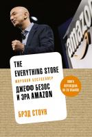 Стоун Брэд The Everything Store. Джефф Безос и эра Amazon 978-5-389-15490-2