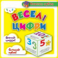 Федосова В. Маленька книжка-кубик. Веселі цифри 978-966-939-051-6