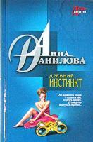 Анна Данилова Древний инстинкт 5-699-13861-7