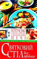 Укладач С. А. Мірошниченко Святковий стіл без проблем: Готуємо смачно і швидко в мікрохвильовій печі 978-966-481-075-0