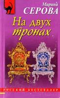 Серова Марина На двух тронах 978-5-699-47487-5